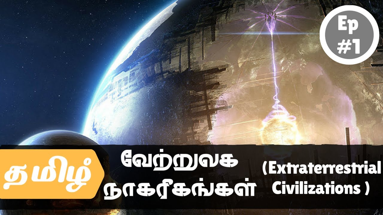 an essay on extra terrestrial civilizations Essay preview civilisation is started a long time ago it was started roughly 5000 years ago during the bronze age the first and famous civilisations are mesopotamia , ancient egypt and xia dynasty et which actually stands for extraterrestrial by means are.