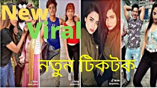 Today's Best Latest New Tik Tok Musically Video | Tiktok Video | Tik Tok Videos#tiktok#viral#likee