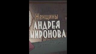 Женщины Андрея Миронова. 2018