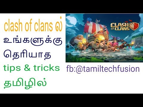 clash of clans tricks in tamil