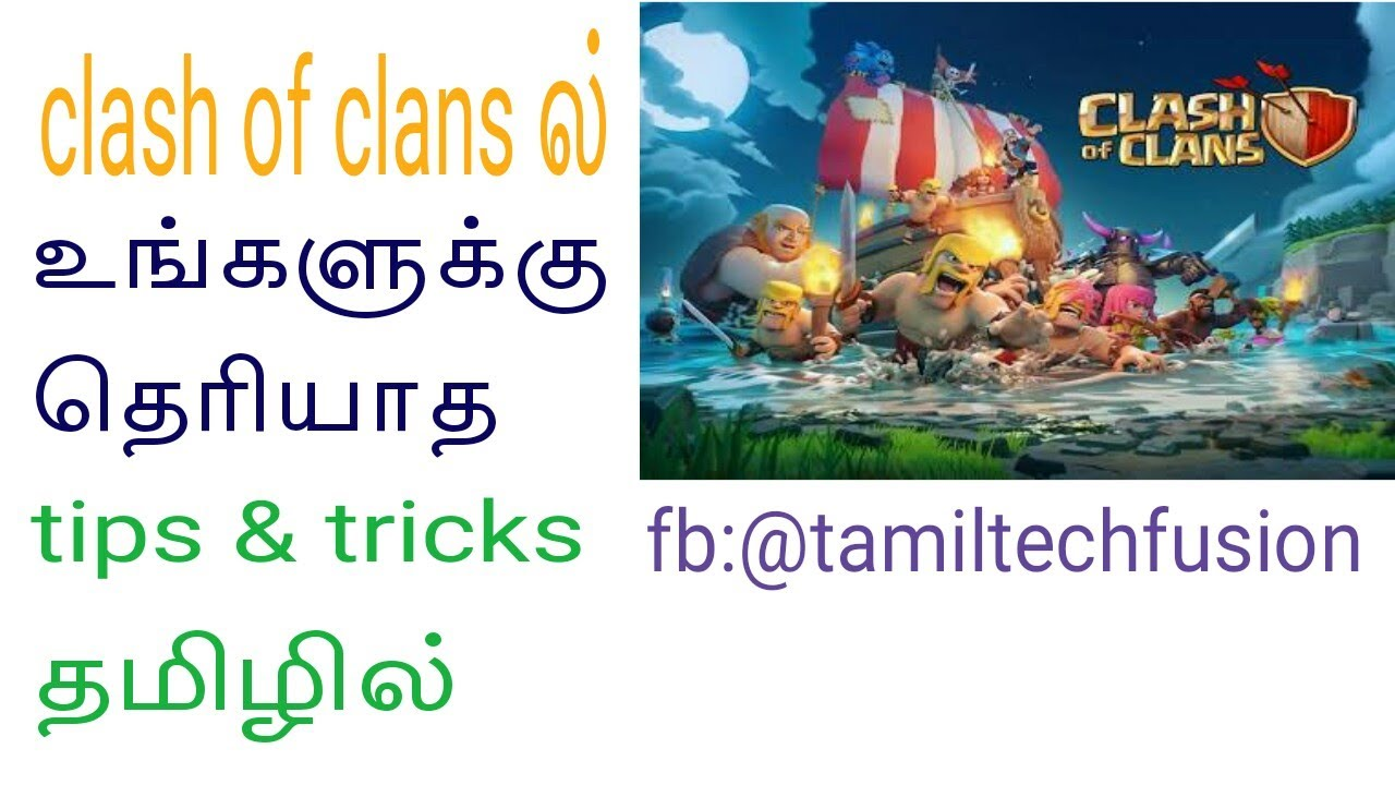 how to play clash of clans in tamil