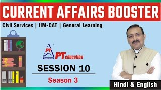 Current Affairs Booster - Session 10 - UPSC, MBA, Professional Learning, Govt. exams - SEASON 3