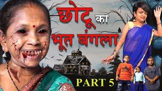CHOTU KA BHOOT BANGLA PART No 5 || छोटू का भूत बंगला भाग 5 || Khandesh Hindi Comedy