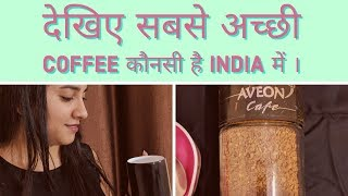 Best Coffee in India - Tata Aveon Cafe Royale Review in Hindi | Hello Friend TV
