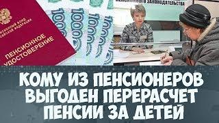 Кому из пенсионеров выгоден перерасчёт пенсии за детей