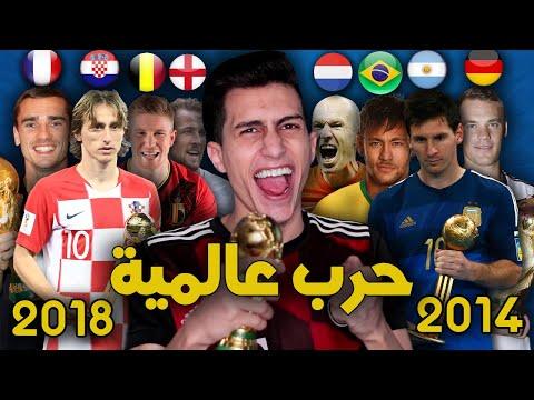 لعبت بالمربع الذهبي لكاس العالم 2014 ضد كـأس العالم 2018 🏆!!! معركة الجبابرة PES 2021