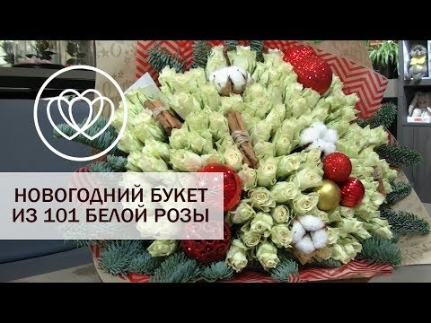 Новогодний букет из 101 белой розы