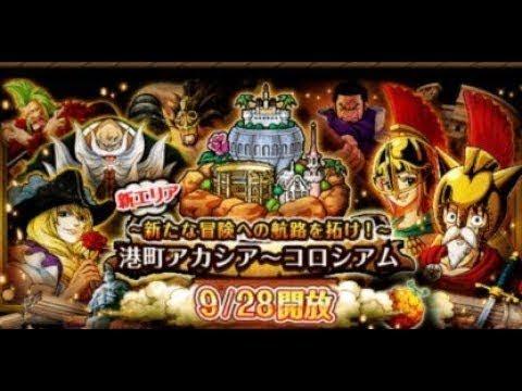 [OPTC] One Piece Treasure Cruise Dressrosa Ost/Soundtrack
