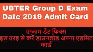 UBTER Group D Exam Date 2019 Admit Card || UBTER Uttarakhand High Court Group D Peon Admit Card 2019