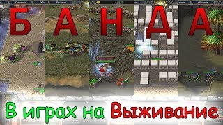 Банда играет в Warcraft 3 (мини игры) на выживание | CEMKA | WYCC | BEASTQT | ASMADEY | CRIMER
