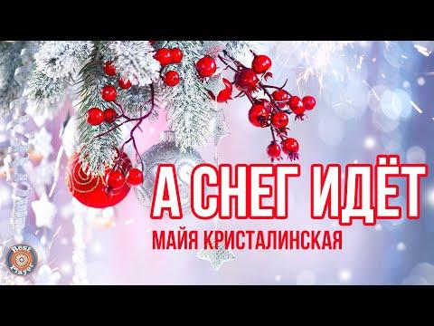 МАЙЯ КРИСТАЛИНСКАЯ - А СНЕГ ИДЁТ (Новый год 2020)