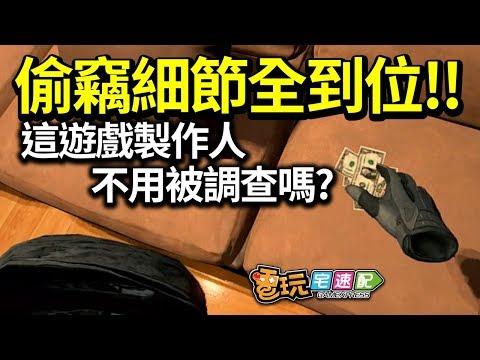 用VR當小偷!!《模擬小偷 VR》這真的沒有問題嗎! _電玩宅速配20191017