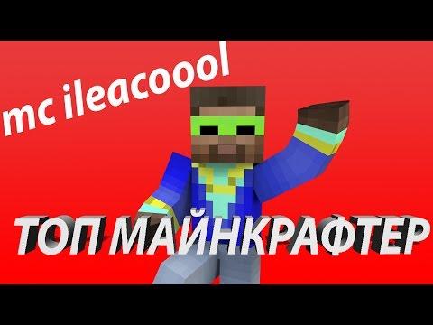 MC ILEACOOOL - ТОП МАЙНКРАФТЕР