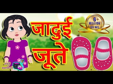 जादुई जूते    Jaadui Jute    Hindi Stories for Kids    Hindi Cartoon Story