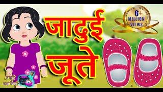 जादुई जूते || Jaadui Jute || Hindi Stories for Kids || Hindi Cartoon Story