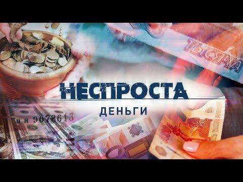 Деньги | Неспроста