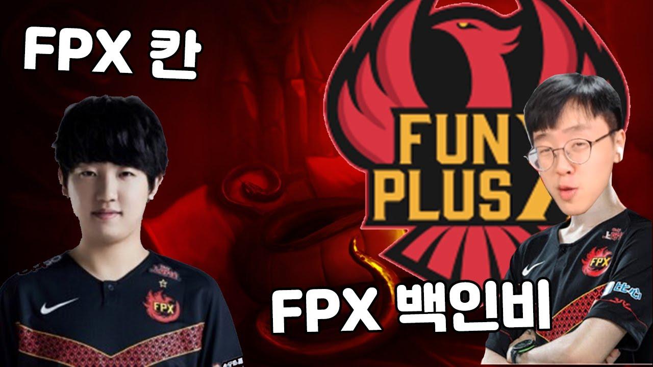 FPX 프로 입단 테스트 보고 왔습니다 (feat. 칸)