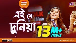 Ei J Duniya Jk Majlish Feat Atiya Anisha Mp3 Song Download