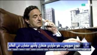موقع إسرائيلي: ثورتا مصر وتونس صنعهما «ملياردير يهودي»