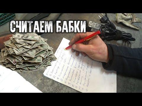 ИТОГИ ГБО ПЕРЕДЕЛОК в рублях ! Делаем  ОПОРЫ для ФОРД ФОКУСА2