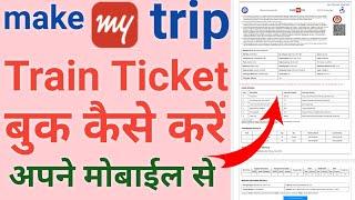 make my trip train ticket booking kaise kare l how to book train in make my trip l train ticket book screenshot 5
