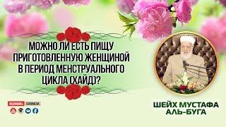 ᴴᴰ Можно ли есть пищу приготовленную женщиной в период менструального цикла? | Шейх Мустафа аль-Буга