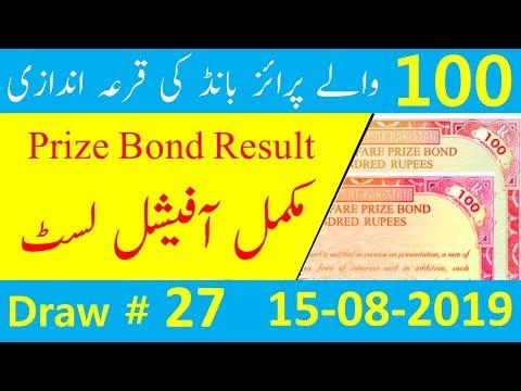 100 Prize Bond Complete Result 16 August 2019|Prize Bond 100 Draw 27 |16.08.2019 100 Prize Bond List