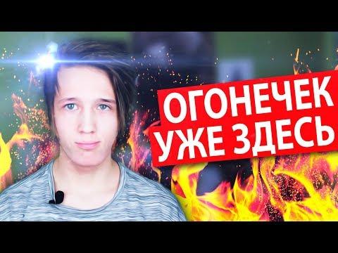 Видео: ЭПИЧНОЕ ВОЗВРАЩЕНИЕ