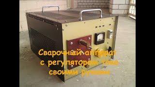 Сварочный аппарат своими руками с регулятором тока(, 2016-03-16T23:49:38.000Z)