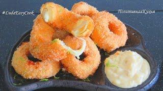 Луковые кольца с сыром и сливочным соусом  Горячая закуска - Onion rings with cheese Закуска к пиву