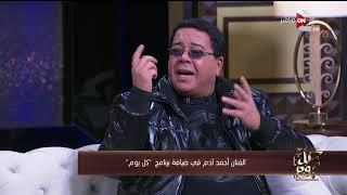 كل يوم - أحمد آدم: الشعب المصري طلع أوعى من النخبة.. وإحنا خلاص عدينا