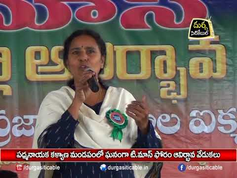 """T-MASS"" Forum ""Formation Day Celebrations"" in Jagtial