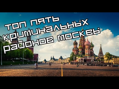 знакомства район москвы