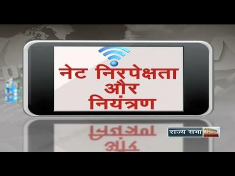 Sarokaar - Net Neutrality in India