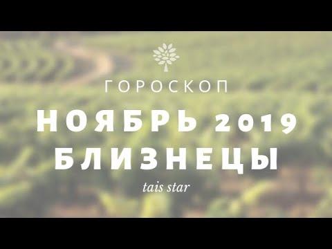 Гороскоп на Ноябрь 2019 БЛИЗНЕЦЫ ♊/ ВНИМАНИЕ! Ретро Меркурий!