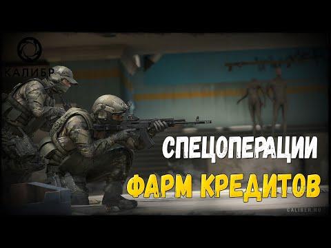 🔴 КАЛИБР - ПРОХОДИМ СПЕЦОПЕРАЦИИ, ФАРМ КРЕДИТОВ!