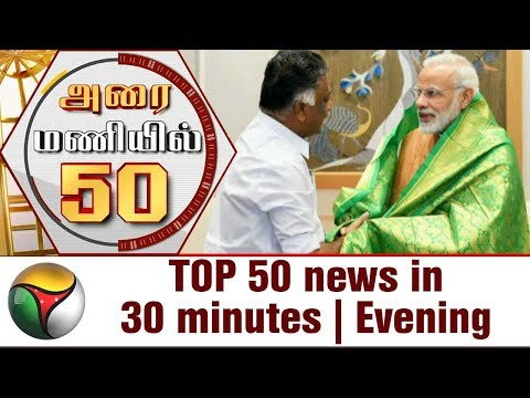 Top 50 News in 30 Minutes   Evening   12/10/2017   Puthiya Thalaimurai TV