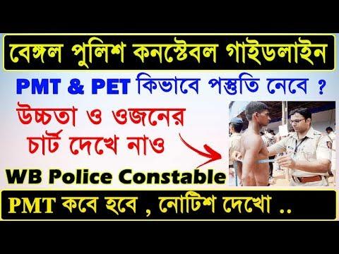 বেঙ্গল পুলিশের PMT & PET   West Bengal police Result   #wbp