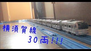 超長い編成の電車!! プラレールで横須賀線 30両編成をプラレールで再現してみた!!