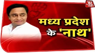 MP को मिले 'नाथ', 17 दिसंबर को मध्य प्रदेश के मुख्यमंत्री पद की शपथ लेंगे Kamal Nath