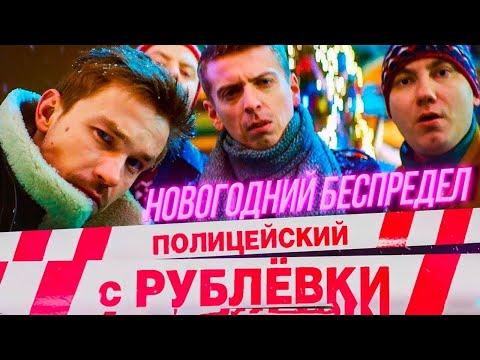 Полицейский с рублевки Новогодний беспредел Приколы 18+