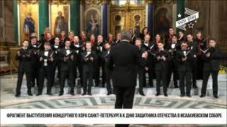 Концертный хор Санкт-Петербурга спел об ядерном уничтожении США