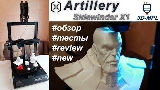 3D-принтер ARTILLERY Sidewinder X1. Обзор от 3D-MPL