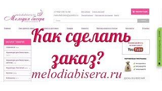 """Как сделать заказ в интернет-магазине """"Мелодия бисера"""" https://melodiabisera.ru/"""