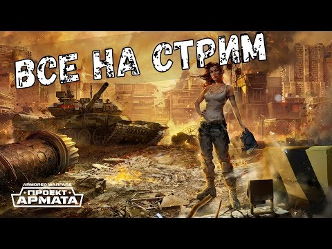 ПТС обновления 0.23 'Карибский кризис' Armored Warfare: Проект Армата