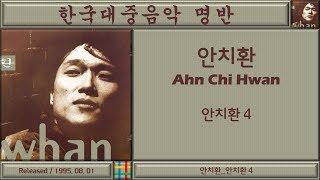 한국대중음악명반 / 안치환 (Ahn Chi Hwan) 4집 / 안치환 4