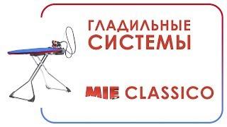 Гладильные системы нового поколения MIE Classico