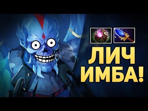 видео: ЛИЧ УНИЗИЛ ВСЮ ТИМУ! #14 [dota imba]