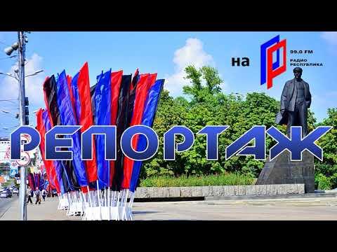 Радио Республика. Репортаж. Амвросиевский меловой изолят (17.12.20)