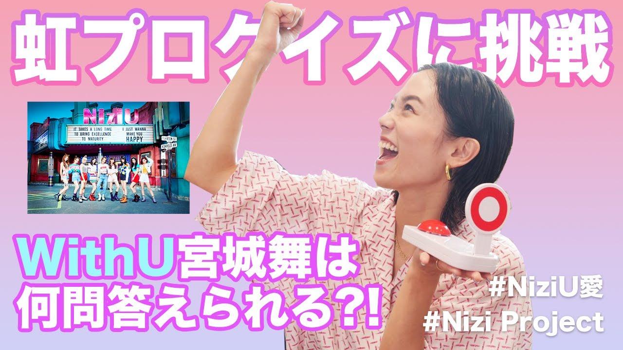 【NiziU】全問正解余裕?WithUの一員としてプライドをかけて勝負!【虹プロクイズ】